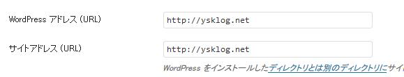 「WordPress アドレス (URL)」と「サイトアドレス (URL)」の違い