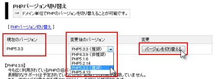 エックスサーバーPHPバージョン変更方法