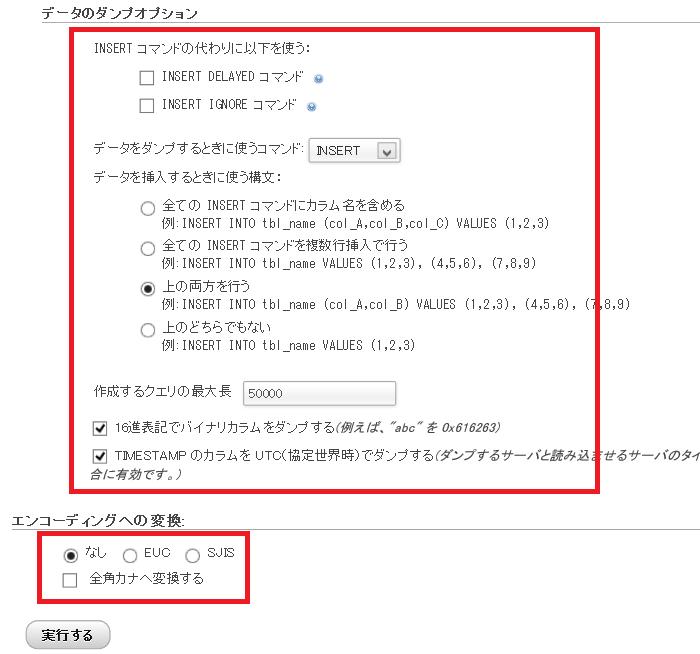 ロリポップ データベースのエキスポート