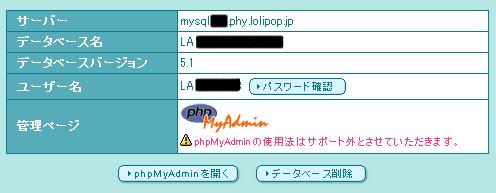 ロリポップ phpMyAdminログイン