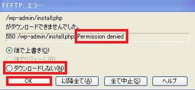 ロリポップ FFTP permission denied