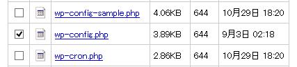 エックスサーバ wp-config.php