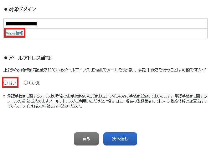 お名前.comにドメインを移管する方法