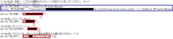 エックスサーバ wp-config.phpの編集