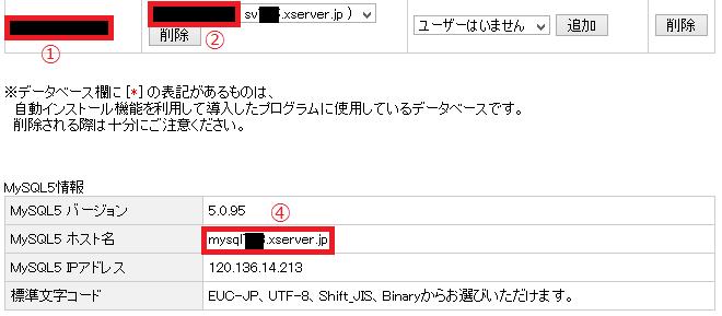 エックスサーバ MySQL情報