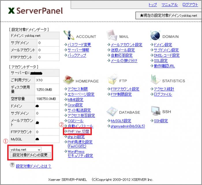 エックスサーバー PHPバージョンの変更