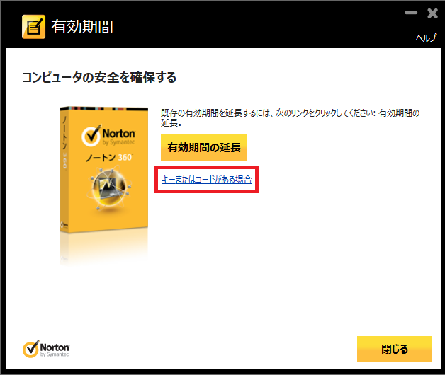 ノートン360にプロダクトキーを入力