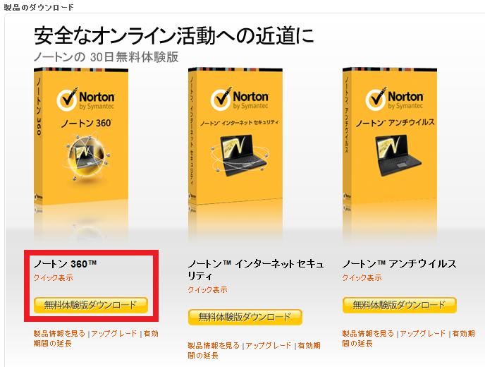 ノートン360のインストール方法
