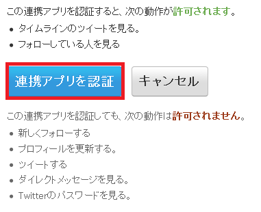 WordTwit Twitter Pluginの設定方法14