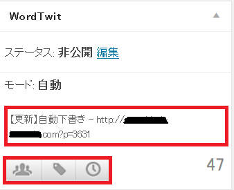 WordTwit Twitter Pluginの設定方法15