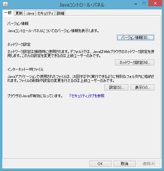 Windows8 Javaコントロール・パネル