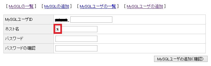 エックスサーバーにMySQLユーザーを追加する