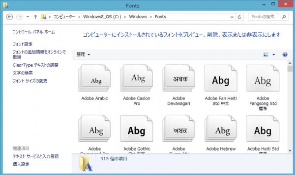 PhotoshopやGIMPにフォントを追加する方法