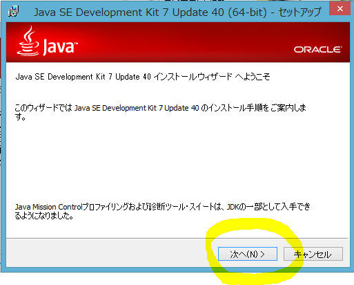 Javaの環境構築 JDKのインストール