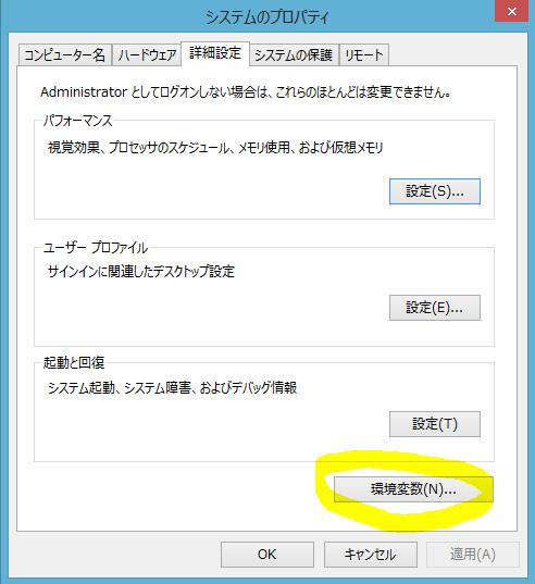 Java PATHの設定