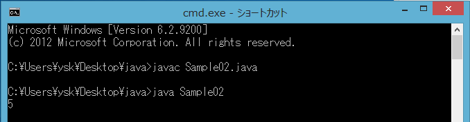 Javaプログラム実行結果