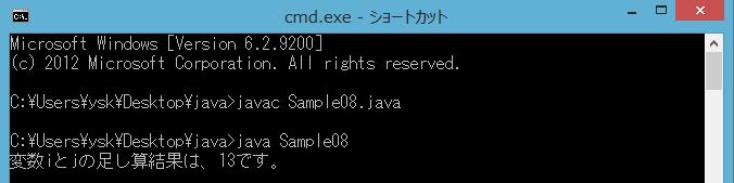 java printlnメソッド内での文字列と変数の足し算