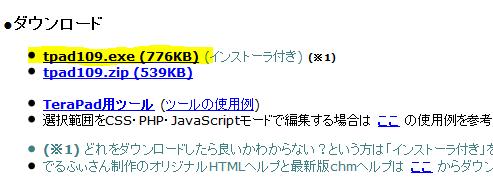 TeraPadのダウンロード