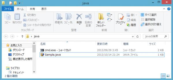 javaファイルの既定のプログラムをTeraPadにする