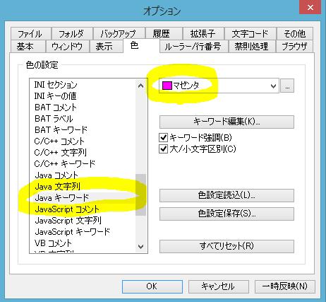 TeraPadで予約語の色を変更する方法