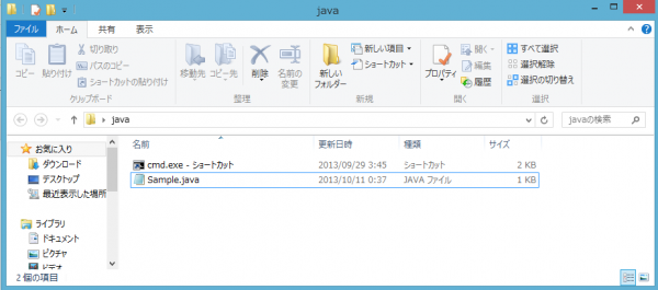javaファイルの作成