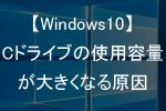 【Windows10】Cドライブの使用容量が勝手に大きくなる原因