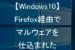 【Windows10】Firefox経由でマルウェアを仕込まれた
