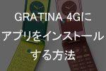 GRATINA 4Gにアプリをインストールする方法
