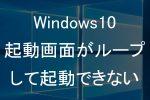【Windows10】起動画面がループしてパソコンが起動できない